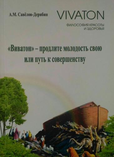 """Книга """" Продлите молодость свою"""" А.М. Савелов-Дерябин"""