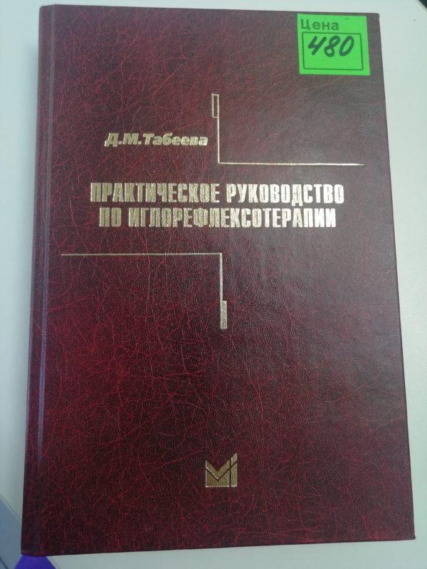 """Книга """"Практическое руководство по иглорефлексотерапии"""""""