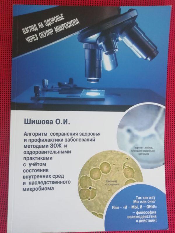 """Книга """"Взгляд на здоровье через окуляр микроскопа"""""""