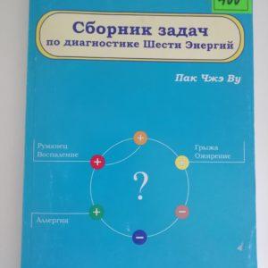 """Книга """"Сборник задач по диагностике Шести Энергий"""""""