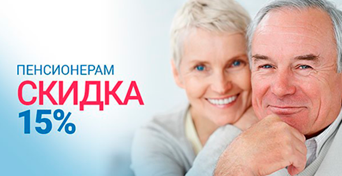 Скидка пенсионерам 15%