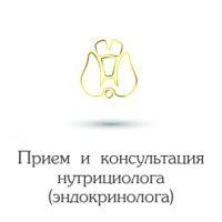 Прием и консультация нутрициолога (эндокринолога)